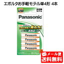 【メール便送料無料】Panasonic 充電式エボルタe 単4形 4本パック(お手軽モデル) BK-4LLB/4B [ BK4LLB4B / エボルタe …