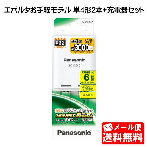 【メール便送料無料】Panasonic 単4形 エボルタ お手軽モデル 2本付 充電器セット K-KJ52LLB02 [ KKJ52LLB02 パナソニック 単四 充電池] 【RCP】※取寄せ品