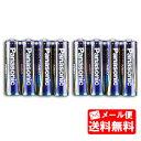 【メール便送料無料】パナソニック エボルタネオ乾電池単3形 合計8本 【パッケージはありません】 [乾電池エボルタNEO…