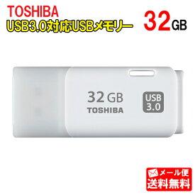 【メール便送料無料】東芝 TransMemory USBフラッシュメモリ 32GB UNB-3B032GW[TOSHIBA フラッシュメモリー メモリーステック]