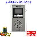 【メール便送料無料】TOSHIBA 東芝AM/FMラジオ シルバー 単4形2本付き TY-SPR30-S[ワイドFM TOSHIBA ラジオ コンパク…