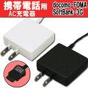 【メール便発送可】docomo-FOMA SoftBnak-3G携帯電話用AC充電器 [コード長:約1.5m] [携帯充電器 コンセント 充電器 ガラゲー ガラ...