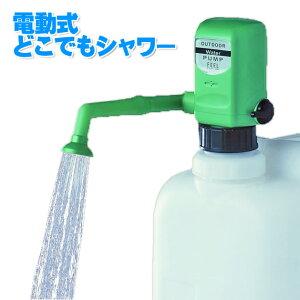 【送料無料】アウトドア 簡易シャワー ポリタンクに取り付け 電動ポンプで自動給水 キャンプ、アウトドアに[どこでもシャワー 電池式 ポンプ シャワー 携帯シャワー 散水 海水浴 マリン