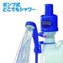 【送料無料】アウトドア 簡易シャワー どこでもシャワー ポリタンクに取り付け 空気圧ポンプ式 アウトドア、キャンプ…