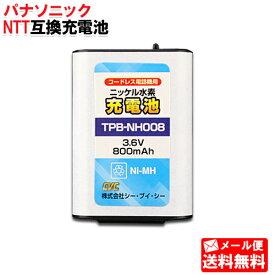 【メール便送料無料】コードレス電話用充電池 3.6V 800mA TPB-NH008 [パナソニック(KX-FAN51 HHR-T407) NTT(電池パック-092)互換電池][Panasonic 充電式ニッケル水素電池 交換電池 コードレス電話 バッテリー 子機 子機用 ]
