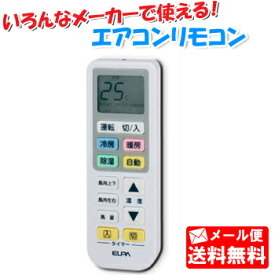 【メール便送料無料】エアコン専用簡単リモコン 汎用リモコン RC-22AC[ELPA 家庭用エアコン 対応 パナソニック National Panasonic HITACHI DAIKIN TOSHIBA エアコンリモコン]
