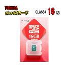 【メール便発送可能】東芝 microSDHCメモリーカード 16GB SD-ME016GS 簡易パッケージ Class4(SD-MEシリーズ) [ クラス4 マイクロSDカード microSDカード マイクロSDHCカード マイクロSDHCメモリカード TOSHIBA SDME016GS]【RCP】