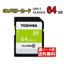 【メール便送料無料】東芝 SDXCカード 容量64GB CLASS10 USH-I SDAR40N64G(SDAR40Nシリーズ) [SDカード SDXCメモリカード 64G TOSHIBA スピードクラス10 UHSスピードクラス1 連写 撮影 高速]