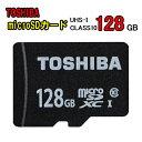 【送料無料】東芝 microSDXCカード 容量128GB CLASS10 USH-I MSDAR40N128G(MSDAR40Nシリーズ) [SDカード マイクロSD…