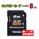 【メール便送料無料】東芝 SDHCメモリーカード 8GB SD-F08GTS 簡易パッケージ Class4 (SD-Fシリーズ)[ クラス4 SDカード SDHCカード SDHCメモリカード TOSHIBA SDF08GTS 1000円ぽっきり]【RCP】