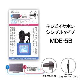 テレビイヤホン シンプルタイプ MDE-5B コード長5m [地デジ対応 片耳タイプ]