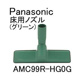 パナソニック 床用ノズル AMC99R-HG0G グリーン用 [Panasonic ナショナル 松下] ※メール便不可