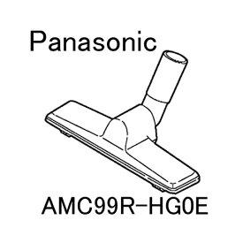 パナソニック 床用ノズル AMC99R-HG0E ピンク用 [Panasonic ナショナル 松下] ※メール便不可