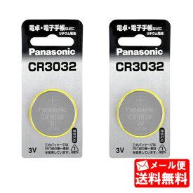 【メール便送料無料】【CR3032】 パナソニック(panasonic)(旧松下電器) コイン形リチウム電池(1個入り×2)2個セット【3V】【送料込み】