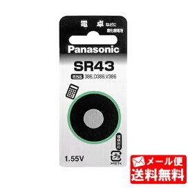 【メール便送料無料】【SR43P】 ○パナソニック(旧松下電器) ○酸化銀電池 (1個入り)【1.55V】 ※取り寄せ品【送料込み】