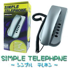 シンプルテレホン NB-10S [シンプル 電話機 シルバー 壁掛け 縦掛け 回線 コンセント不要]