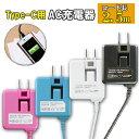 【メール便送料無料】Type-C アンドロイド タブレット・スマホ対応 最大2.4A充電器 コード長:約2.5m [ タイプC TypeC…