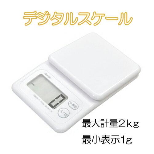 【送料無料】大きな画面大きなボタンのデジタルスケール2kg KS-271[ホワイト] [デジタル 2kg はかり 電池付 シンプル 重量計 計測 計測器 ]
