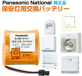 パナソニック ホーム保安灯用 ニッケル水素電池 WH9905P [WH9902Pとも互換があります 純正 松下 ナショナル National 保安灯 ナイトライト 電池 バッテリー Panasonic]