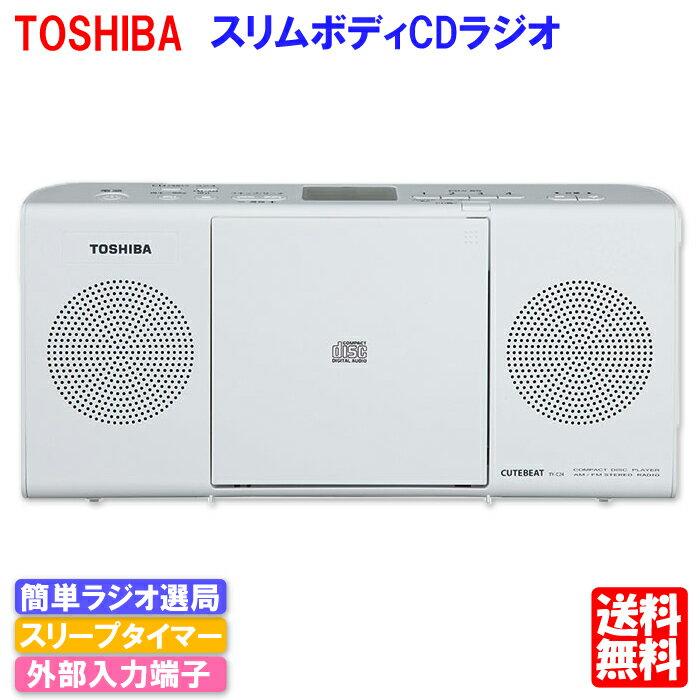 【送料無料】東芝 CDラジオ TY-C24W[ワイドFM TOSHIBA スリープタイマー FM AM スピーカー 敬老の日 プレゼント ラッピング]