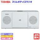 【送料無料】東芝 CDラジオ TY-C24W[ワイドFM TOSHIBA スリープタイマー FM AM スピーカー 父の日 プレゼント ラッピ…