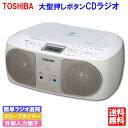 【送料無料】東芝 CDラジオ ワイドFM対応 TY-C15 [TOHSIBA 敬老の日 プレゼント ラッピング]