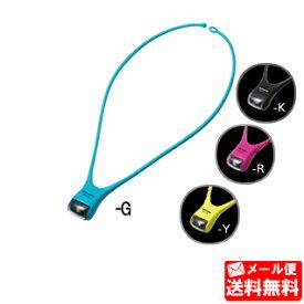 【2個迄メール便送料無料】パナソニック 防滴 LEDネックライト BF-AF10P [BF-AF10P-G(ターコイズブルー) BF-AF10P-K(ブラック) BF-AF10P-R(ビビッドピンク ) BF-AF10P-Y(ライムイエロー)][Panasonic 松下]節電対策