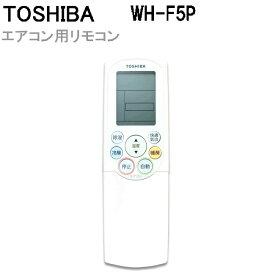 東芝 エアコン リモコン WH-F5P 43066022 TOSHIBA エアコン用リモコン 純正