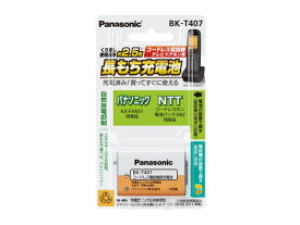 《セール期間クーポン配布》【メール便送料無料】コードレス電話機用電池パナソニック充電式ニッケル水素電池BK-T407[HHR-T407の後継電池 子機用 バッテリー Panasonic NTT KX-FAN51]