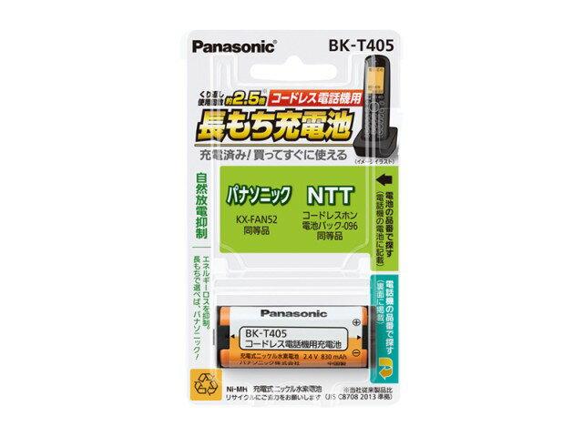 【メール便送料無料】パナソニック 充電式ニッケル水素電池 BK-T405[HHR−T405の後継電池 子機 子機用 バッテリー KX-FAN52]【RCP】【マラソン201405_送料無料】