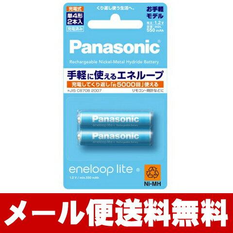 《セール期間クーポン配布》【メール便送料無料】Panasonic エネループ 単4形 2本パック(お手軽モデル) BK-4LCC/2 [ eneloop lite / エネループライト / bk4lcc2/パナソニック/単四/充電池]【RCP】