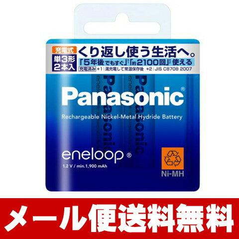 【メール便送料無料】Panasonic エネループ 単3形 2本パック(スタンダードモデル) BK-3MCC/2 [ BK3MCC2 / eneloop/パナソニック/単三/充電池] 【RCP】