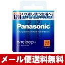 【メール便送料無料】Panasonic エネループ 単3形 2本パック(スタンダードモデル) BK-3MCC/2 [ BK3MCC2 / eneloop/パ…