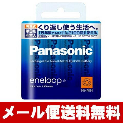 《セール期間クーポン配布》【メール便送料無料】Panasonic エネループ 単3形 4本パック(スタンダードモデル) BK-3MCC/4 [ BK3MCC4 / eneloop/パナソニック/単三/充電池] 【RCP】
