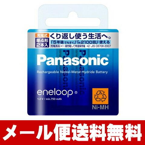 《セール期間クーポン配布》【メール便送料無料】Panasonic エネループ 単4形 2本パック(スタンダードモデル) BK-4MCC/2 [ BK4MCC2 / eneloop/パナソニック/単四/充電池] 【RCP】