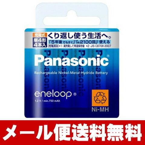 《セール期間クーポン配布》【メール便送料無料】Panasonic エネループ 単4形 4本パック(スタンダードモデル) BK-4MCC/4 [ BK4MCC4 / eneloop/パナソニック/単四/充電池] 【RCP】