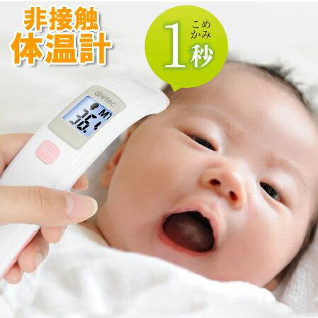 【送料無料】非接触体温計 最短1秒 TO-401 [赤外線 体温計 額 耳 温度 赤ちゃん 子供 dretec ドリテック]