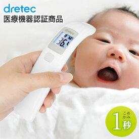 【送料無料】非接触体温計 最短1秒 TO-401NWTDI [赤外線 体温計 額 耳 温度 赤ちゃん 子供 dretec ドリテック]