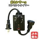 【送料無料】[防雨型]コンセント タイマー 光センサー付き CDS24 [センサータイマー 電源 スイッチ 看板 扇風機 サー…