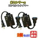 【送料無料】【2個セット】コンセント タイマー 光センサー付き CDS24×2 [防雨型] [センサー プログラムタイマ タイ…
