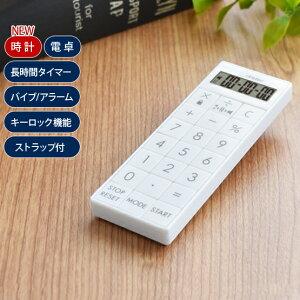 《セール期間クーポン記載》【メール便送料無料】時計付電卓バイブタイマー CL-126WT[アラーム バイブ 時計 タイマー キッチンタイマー 無音 振動 持ち運び 首かけ]