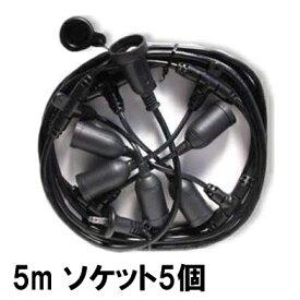 防雨スズランコード 5m 5個口 [日本製 電球コード E26口金 防水 防滴 屋外 野外 ソケット ケーブル コード]