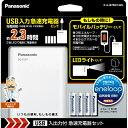 《セール期間クーポン配布》パナソニック エネループ 単3形ニッケル水素電池4本付 USB入出力付急速充電器セット K-K…