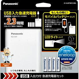 《セール期間クーポン配布》パナソニック エネループ 単3形ニッケル水素電池4本付 USB入出力付急速充電器セット K-KJ87MCC40L [Panasonic 単三形 USBポート LEDライト]