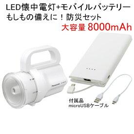 【送料無料】単1形〜単4形電池で動く LED懐中電灯 ホワイト+モバイルバッテリー 8000mAh 防災セット[パナソニック インプリンク 防災 単一 単二 単三 単四 単1形 単2形 単3形 単4形 ライト 電池がどれでもライト]