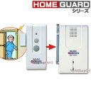 【送料無料】ドア窓センサー(送信機)&受信チャイム(受信機)セット REV360 ≪ホームガードシリーズ≫[用途:来客感知…