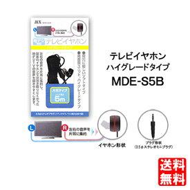 【定形外メール便送料無料】テレビイヤホン ハイグレードタイプ MDE-S5B コード長5m [地デジ対応 片耳タイプ]