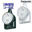 パナソニック 3時間型 ダイアルタイマー WH3211WP WH3211BP[扇風機 サーキュレーター 殺虫機 コンセントタイマー ス…