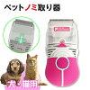 電池式ノミ取り器PE-600[ペット用/犬用/わんちゃん用/わんこ用/トリミング/トリマーねこネコ猫キャットドッグ]