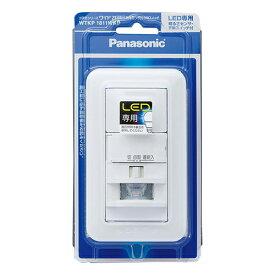 【送料無料】パナソニックかってにスイッチ(2線式)WTKP1811WKP[熱線センサ付自動スイッチ][コスモシリーズワイド21][Panasonic 松下][ブランクチップ・プレート付きセット品 WTP1811WP の後継品]※取寄せ品